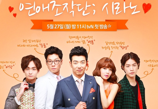 Dating-Agency-Cyrano-izle