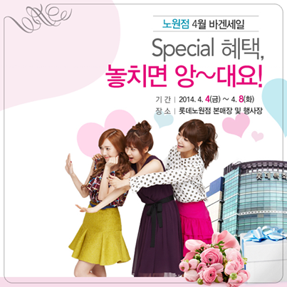 [140328] Girls' Generation (SNSD) New Picture for Lotte Department Store CF