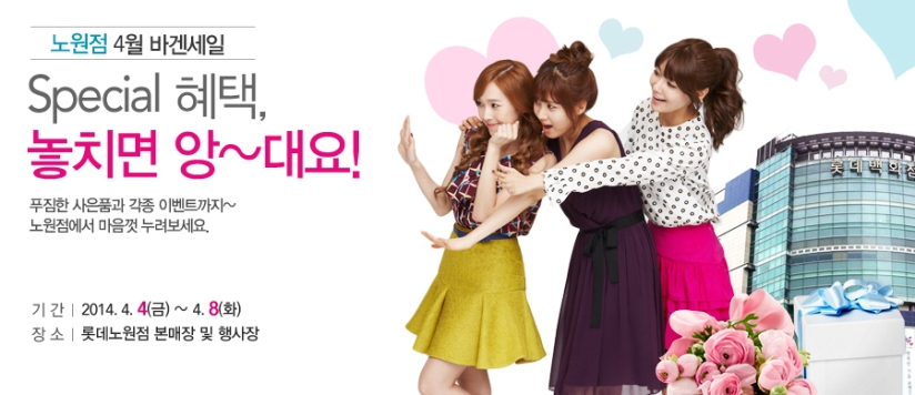 [140331] Girls' Generation (SNSD) New Picture for Lotte Department Store CF [4]