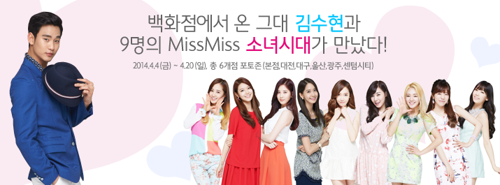 [140403] Girls' Generation (SNSD) New Picture for Lotte Department Store CF