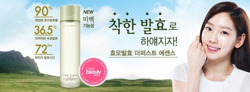 [140403] Taeyeon (SNSD) New Picture for Nature Republic CF [4]