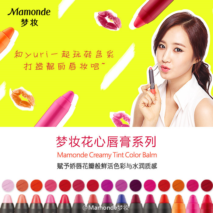 [140403] Yuri (SNSD) New Picture for Mamonde CF [1]