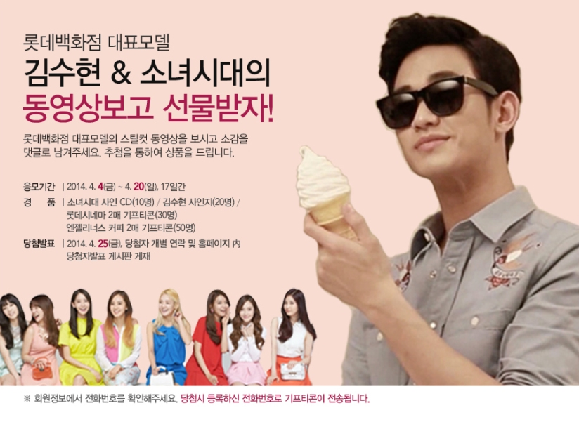 [140404] Girls' Generation (SNSD) New Picture for Lotte Department Store CF [1]