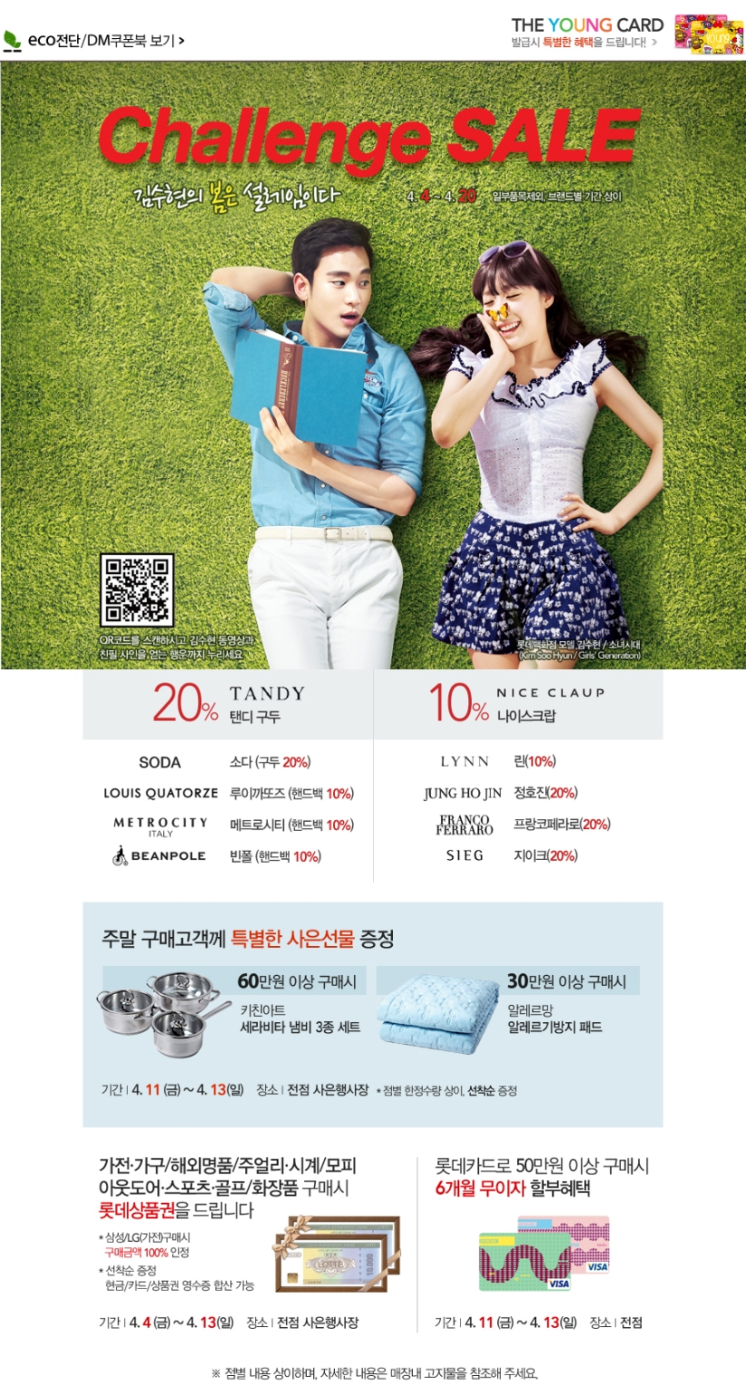 [140410] Girls' Generation (SNSD) New Picture for Lotte Department Store CF [1]