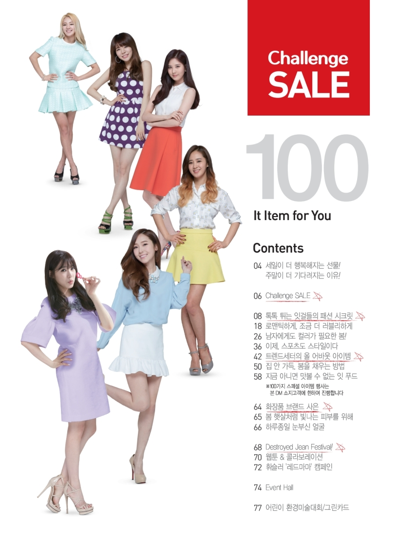 [140410] Girls' Generation (SNSD) New Picture for Lotte Department Store CF [4]