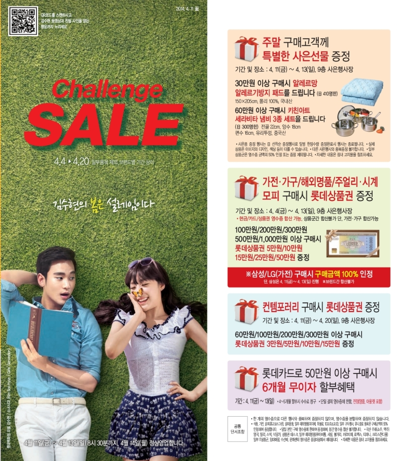 [140410] Girls' Generation (SNSD) New Picture for Lotte Department Store CF [5]