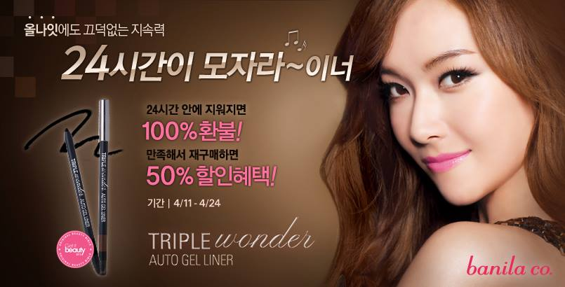 [140411] Jessica (SNSD) New Picture for Banila Co. CF [2]