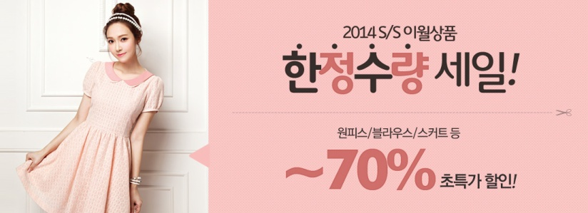 [140415] Jessica (SNSD) New Picture for SOUP CF [1]