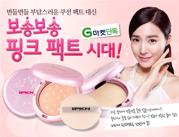 [140416] Tiffany (SNSD) New Picture for IPKN CF [6]