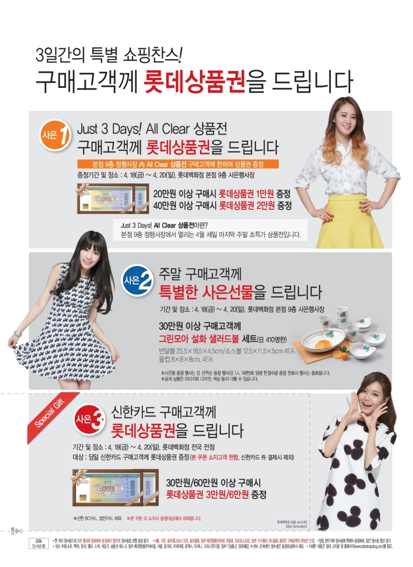 [140417] Girls' Generation (SNSD) New Picture for Lotte Department Store CF [2]