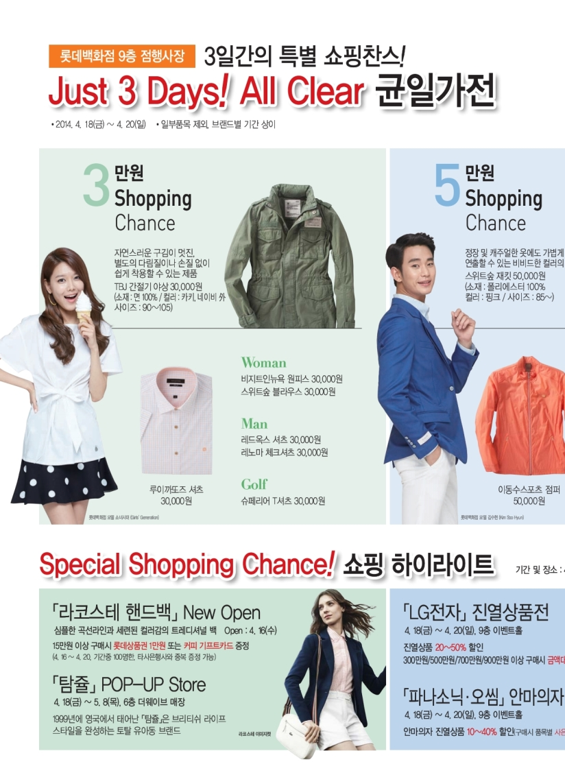 [140417] Girls' Generation (SNSD) New Picture for Lotte Department Store CF [3]