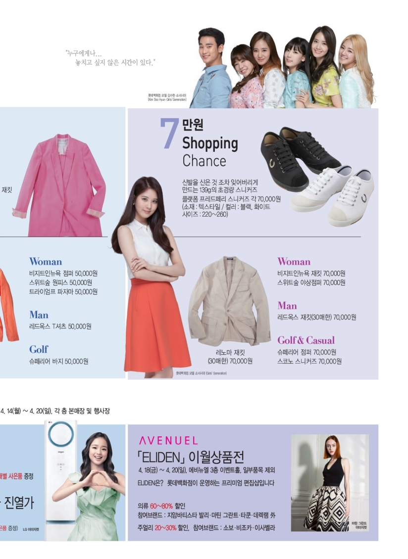 [140417] Girls' Generation (SNSD) New Picture for Lotte Department Store CF [4]