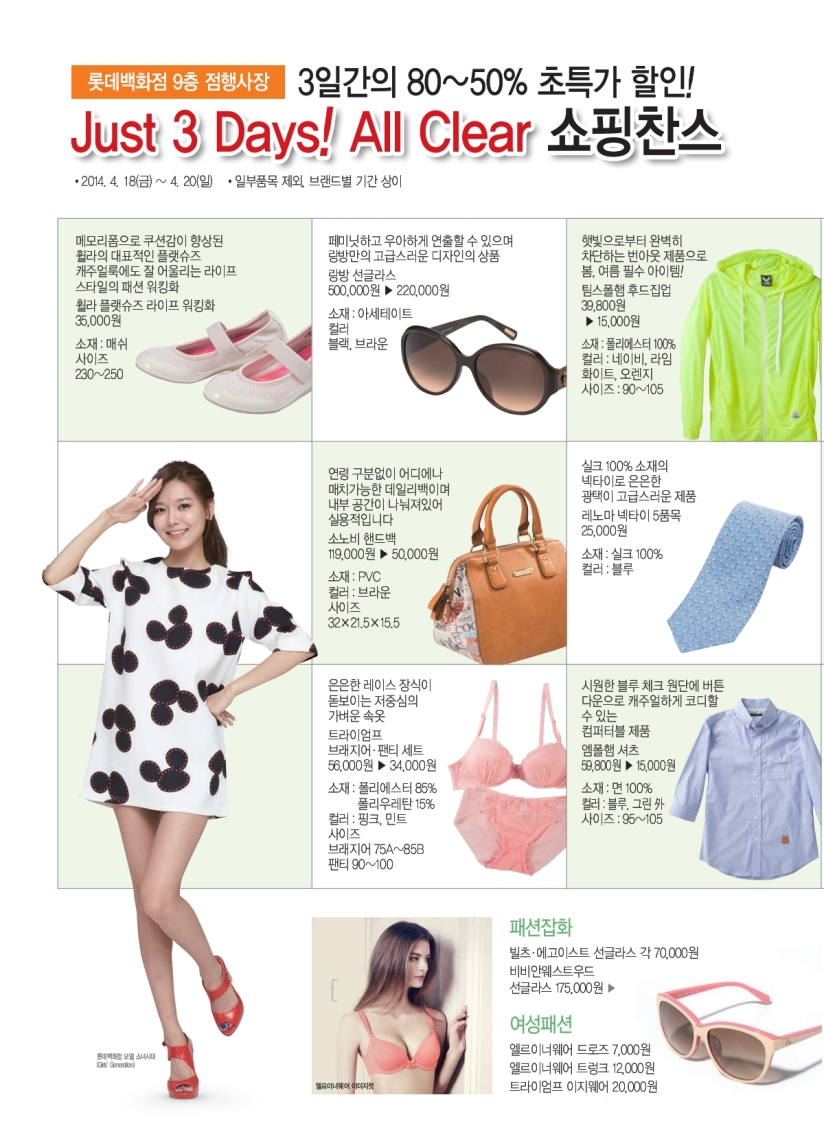 [140417] Girls' Generation (SNSD) New Picture for Lotte Department Store CF [5]