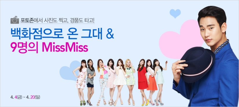 [140417] Girls' Generation (SNSD) New Picture for Lotte Department Store CF [6]