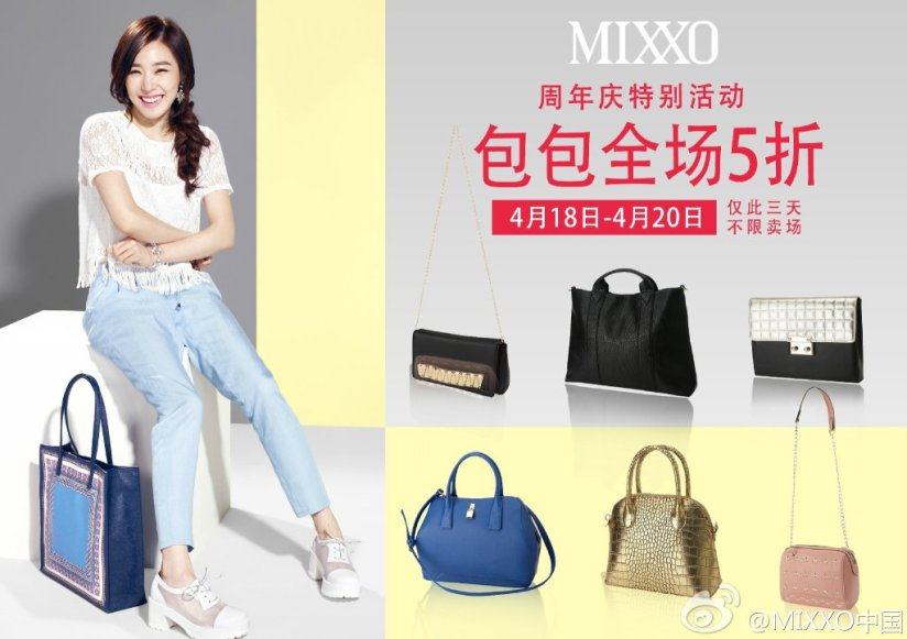 [140418] Tiffany (SNSD) New Picture for Mixxo CF