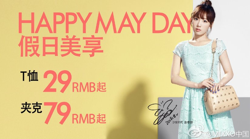 [140429] Taeyeon (SNSD) New Picture for Mixxo CF [2]
