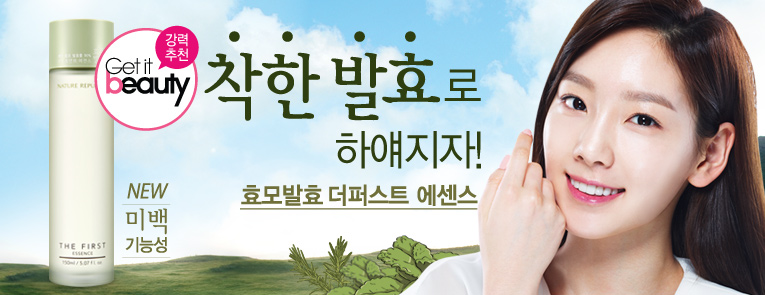 [140429] Taeyeon (SNSD) New Picture for Nature Republic CF [4]