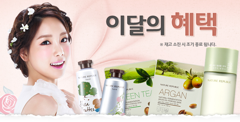 [140429] Taeyeon (SNSD) New Picture for Nature Republic CF [5]