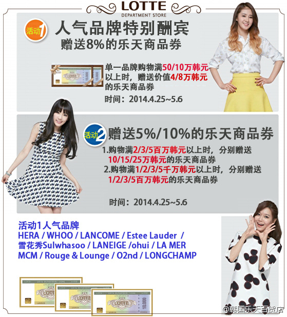 [140429] Taeyeon, Sooyoung and Yuri (SNSD) New Picture for Lotte Department Store CF