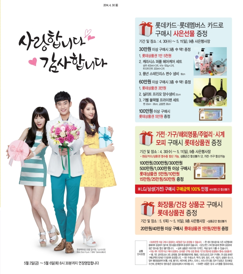 [140430] Taeyeon and Seohyun (SNSD) New Picture for Lotte Depatment Store CF [2]