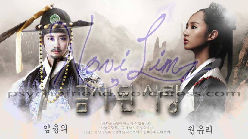 Forbidden Love - Hangul (YoonYul) BLOG