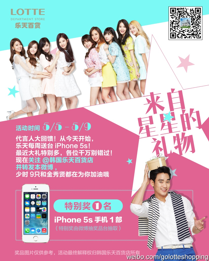 [140505] Girls' Generation (SNSD) New Picture for Lotte Department Store CF