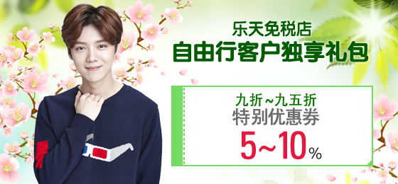 [140505] Luhan (EXO) New Picture for Lotte Duty Free CF