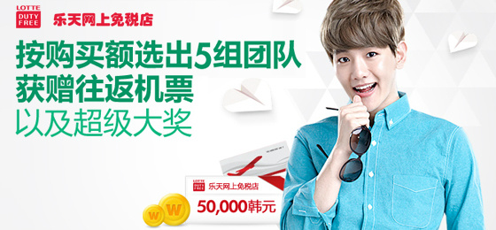 [140506] Baekhyun (EXO) New Picture for Lotte Duty Free CF [2]