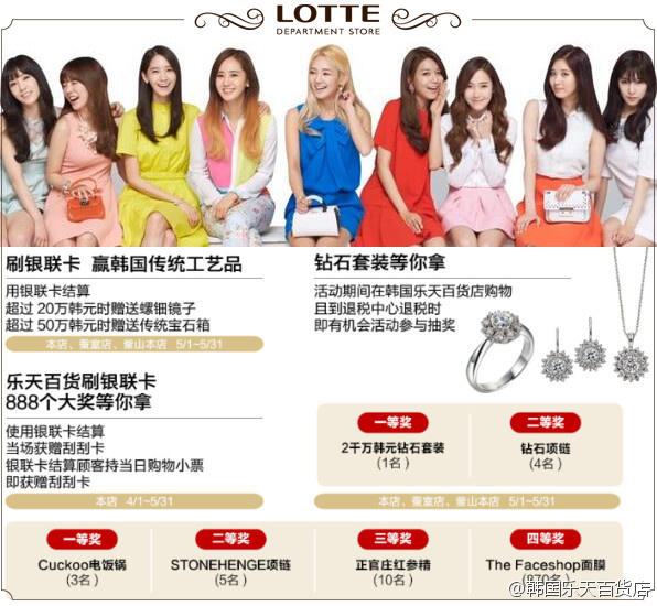 [140506] Girls' Generation (SNSD) New Picture for Lotte Department Store CF