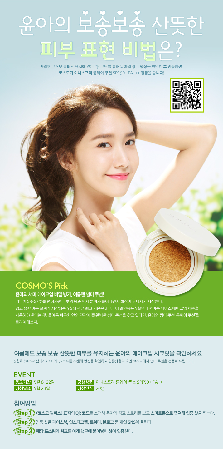 [140508] Yoona (SNSD) New Picture for Innisfree CF