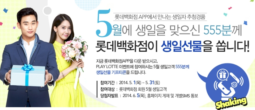 [140508] Yoona (SNSD) New Picture for Lotte Department Store CF [1]