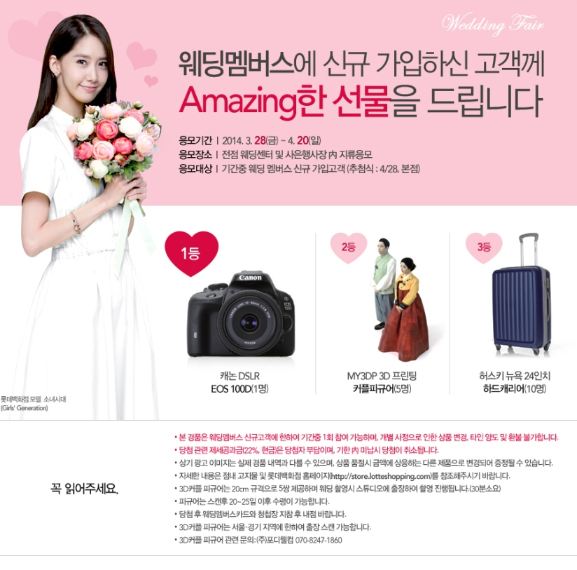 [140508] Yoona (SNSD) New Picture for Lotte Department Store CF [5]