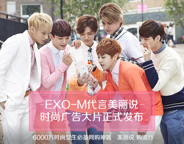 [140510] EXO-M New Picture for MeiLiShou CF [1]