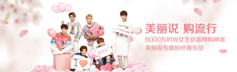 [140510] EXO-M New Picture for MeiLiShou CF [2]