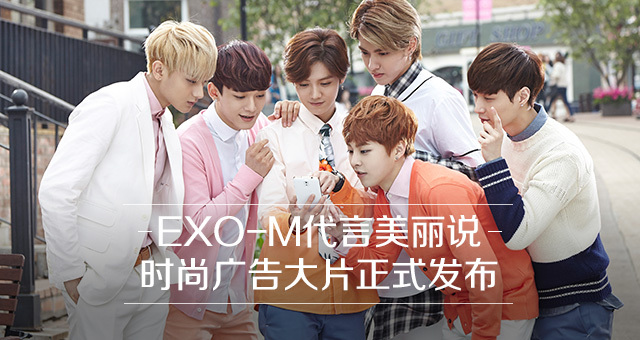 [140511] EXO-M New Picture for MeiLiShou CF [12]