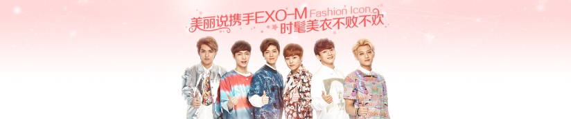 [140511] EXO-M New Picture for MeiLiShou CF [13]