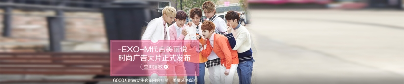 [140511] EXO-M New Picture for MeiLiShou CF [2]