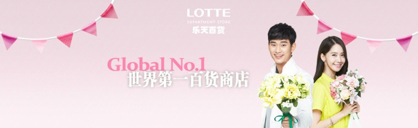 [140511] Yoona (SNSD) New Picture for Lotte Department Store [1]
