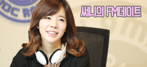 [140512] Sunny (SNSD) New Picture for FM4U FM Date [14]