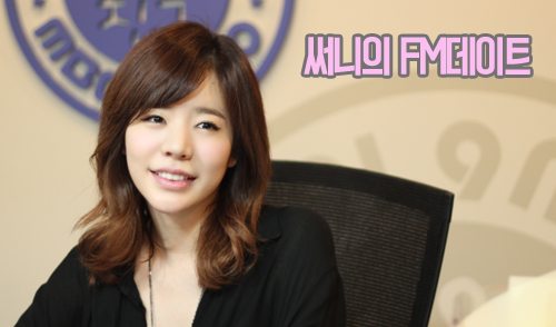 [140512] Sunny (SNSD) New Picture for FM4U FM Date [18]