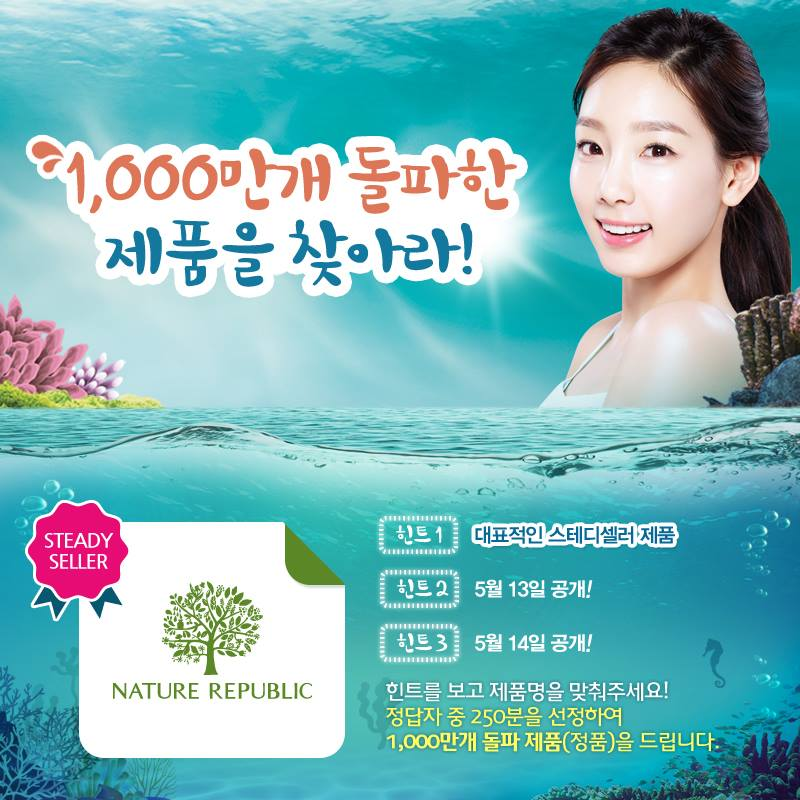 [140512] Taeyeon (SNSD) New Picture for Nature Republic CF [2]