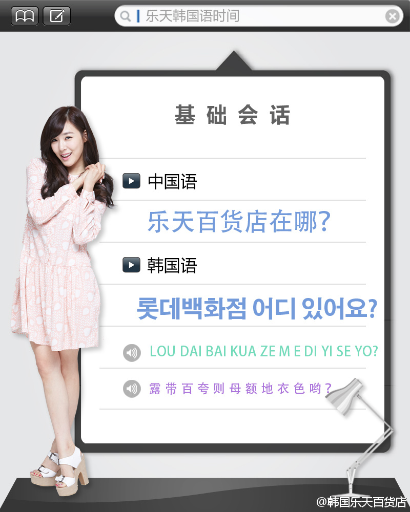 [140514] Tiffany (SNSD) New Picture for Lotte Department Store CF