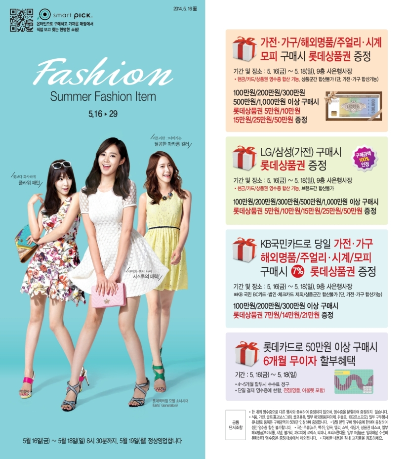 [140515] Tiffany, Yuri and Yoona (SNSD) New Picture for Lotte Department Store CF [1]