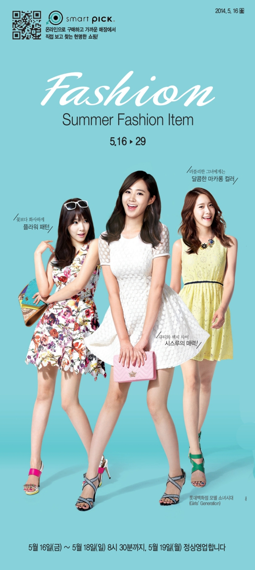 [140515] Tiffany, Yuri and Yoona (SNSD) New Picture for Lotte Department Store CF [3]