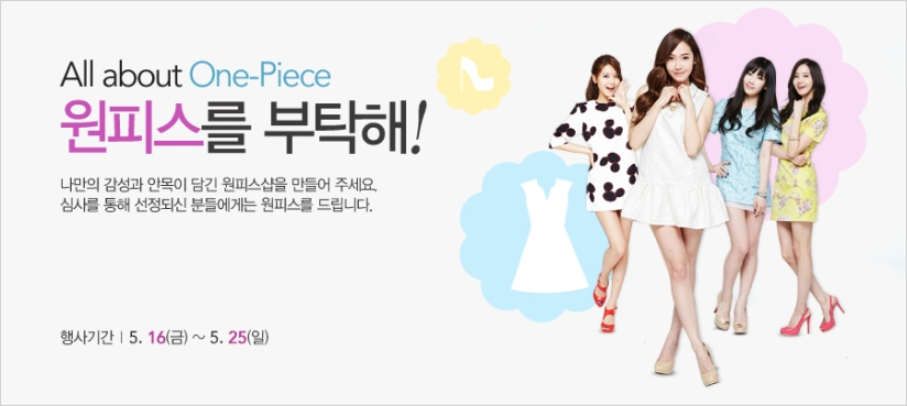[140516] Sooyoung, Jessica, Taeyeon & Yoona (SNSD) New Picture for Lotte Department Store CF [7]