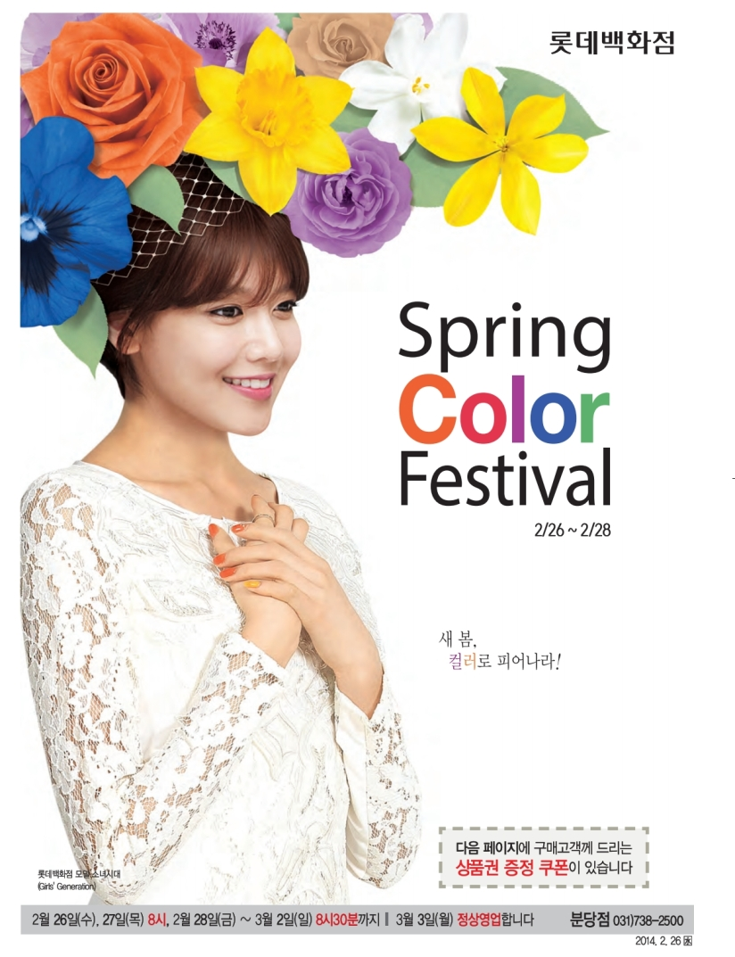 [140516] Sooyoung (SNSD) New Picture for Lotte Department Store CF [13]