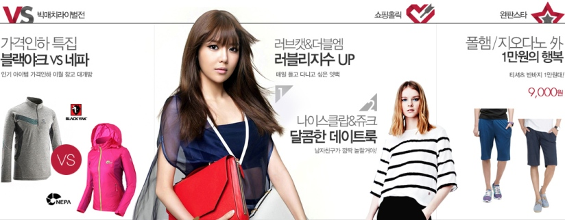 [140516] Sooyoung (SNSD) New Picture for Lotte Department Store CF [14]