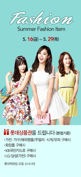 [140516] Tiffany, Yuri & Yoona (SNSD) New Picture for Lotte Department Store CF [1]