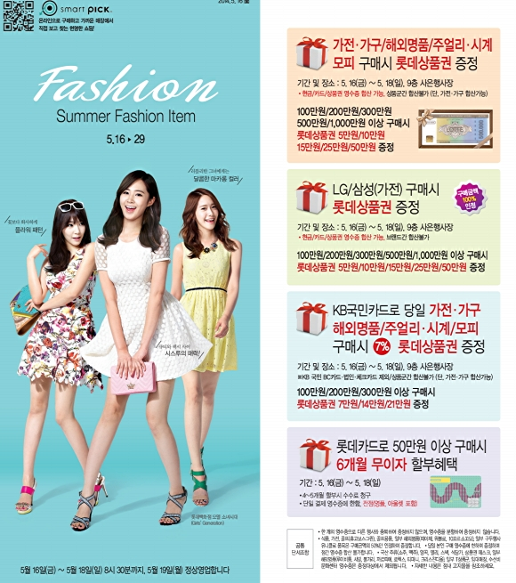 [140516] Tiffany, Yuri & Yoona (SNSD) New Picture for Lotte Department Store CF [3]