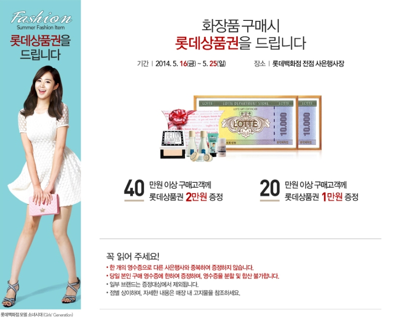 [140516] Yuri (SNSD) New Picture for Lotte Department Store CF [10]
